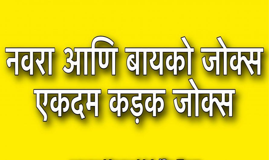 {Best} Husband & Wife Jokes In Marathi   Marathi Jokes   विनोदी जोक्स  