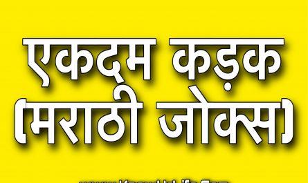 jokes for kids in marathi
