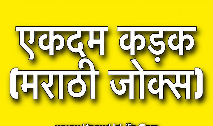 2020 – कडक मराठी जोक्स   Jokes In Marathi   नवरा बायको जोक्स   विनोदी जोक्स