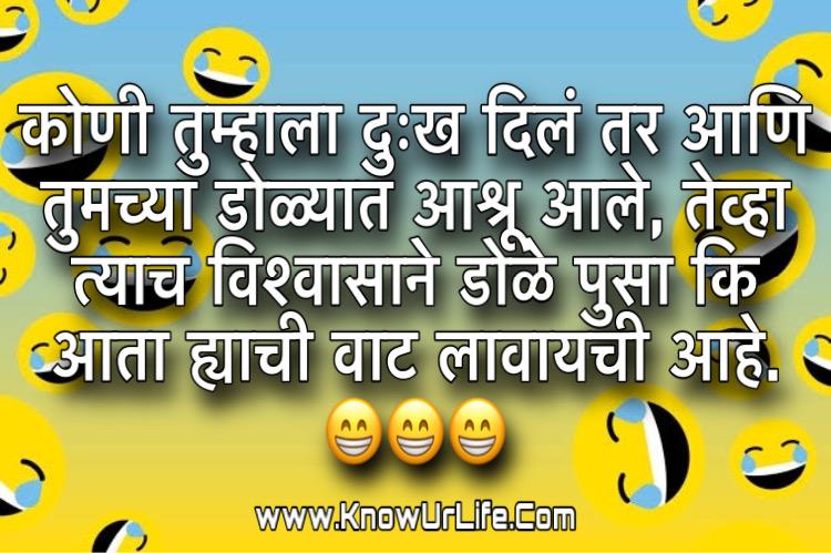 marathi joke latest
