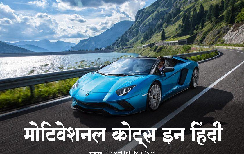 {बेस्ट} Motivational Quotes For Students In Hindi – 2020   प्रेरणादायक सुविचार  