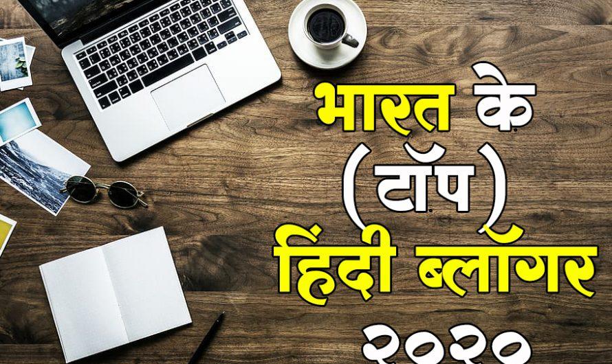 भारत के (सर्वश्रेष्ठ) हिंदी ब्लॉगर – 2020 | बेस्ट Hindi Blogs |