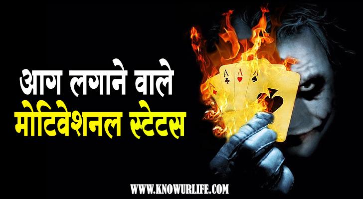 {बेस्ट} Motivational Status In Hindi – 2020 | Status For Whatsapp, Facebook