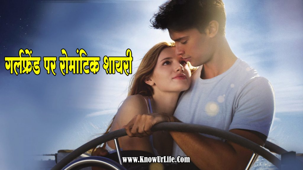 last love shayari in hindi for girlfriend