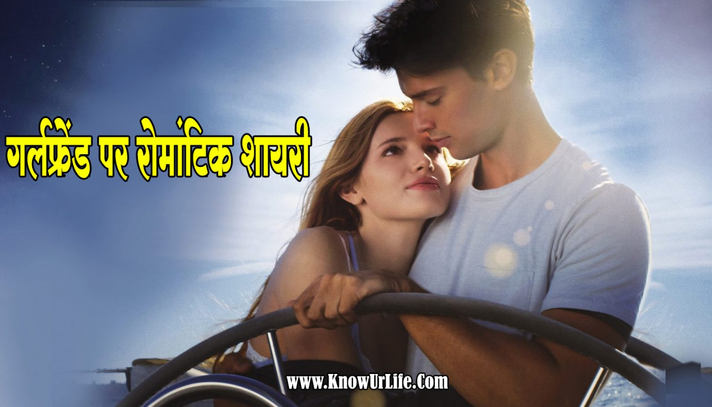first love shayari in hindi for girlfriend