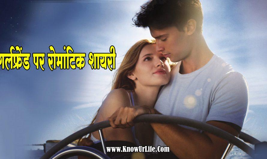 {अनलिमिटेड} Romantic Shayari In Hindi | Best True Love Sms Collection | 2020