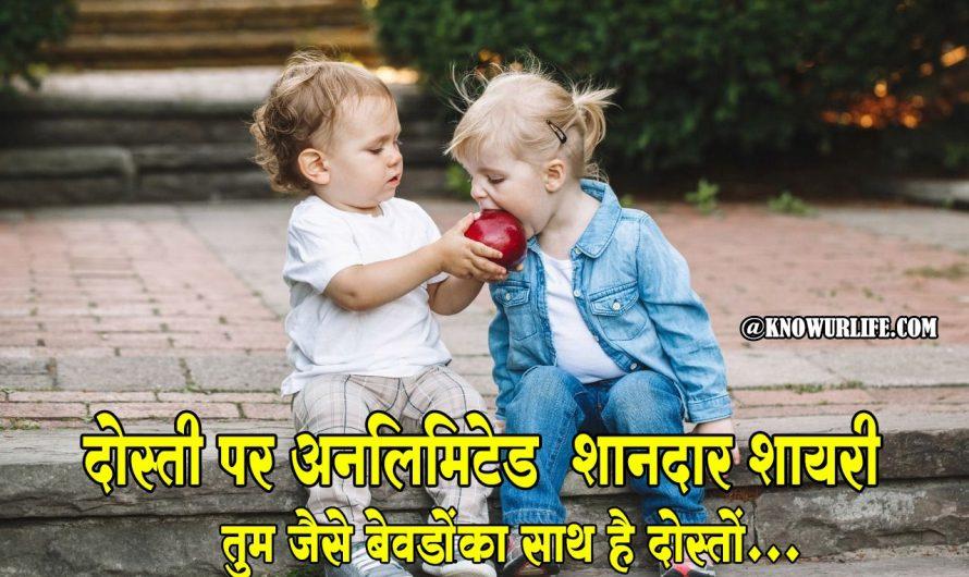 Friendship Shayari In Hindi | Friendship Day Sms | Dosti Shayari – 2020