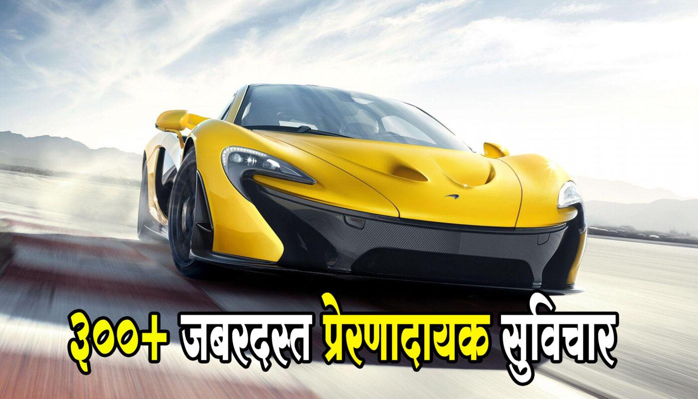 marathi motivational images