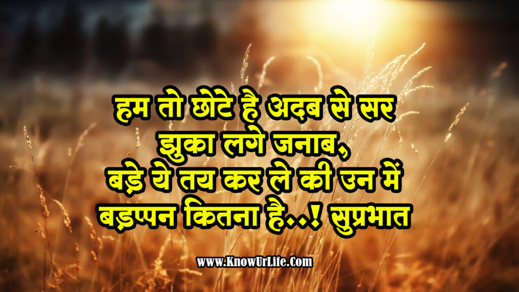 gud morning quotes in hindi