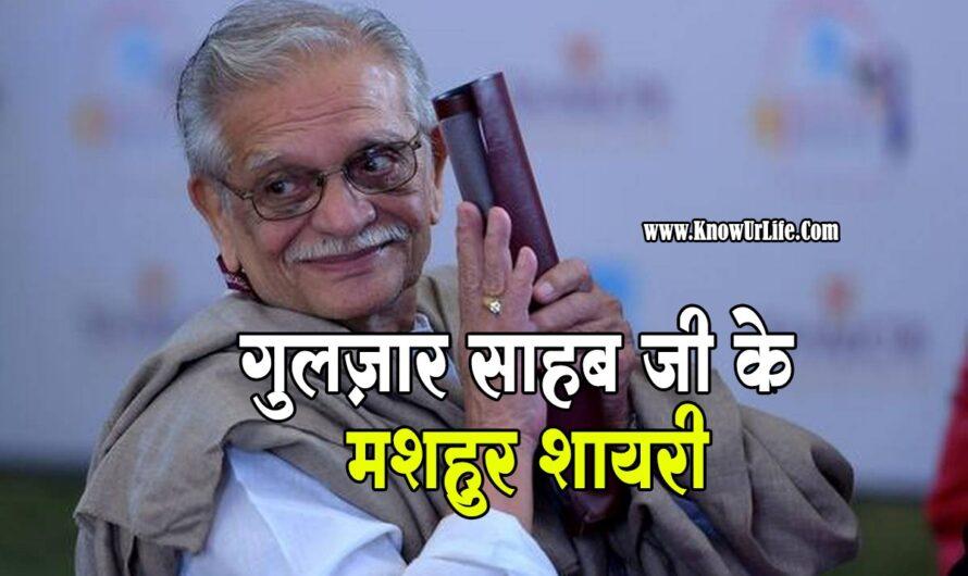 Top Gulzar Hindi Shayari Collection (2020) | गुलजार साहब की मशहूर शायरी