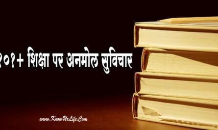 hindi quotes on education