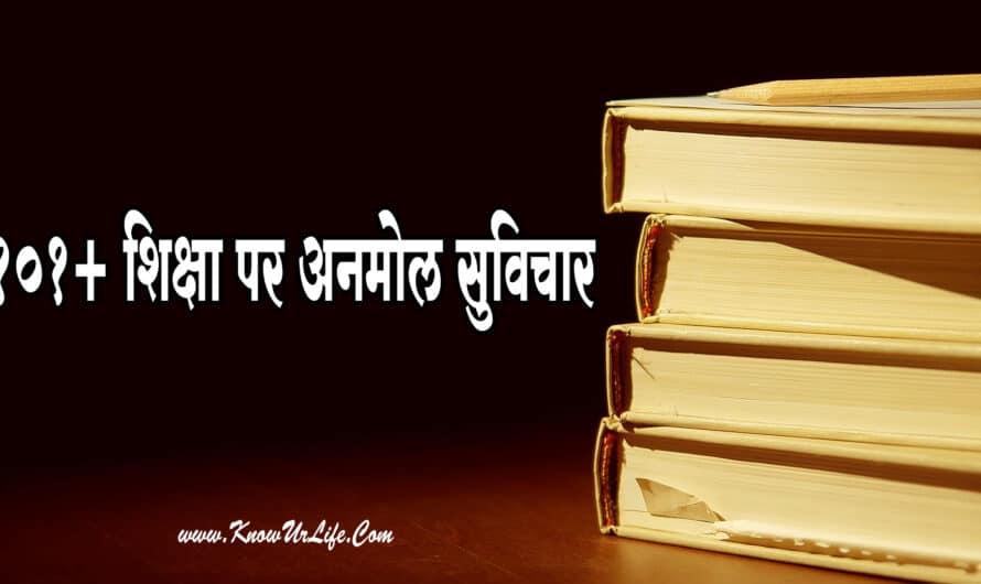 101+ शिक्षा पर अनमोल सुविचार (2021) | Best Educational Quotes In Hindi |