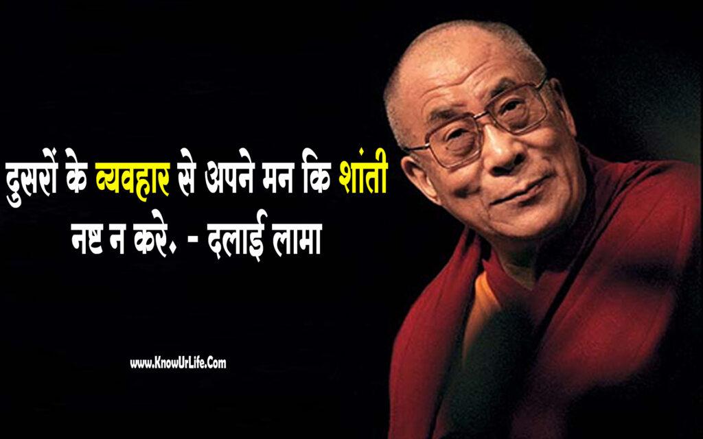 dalai lama suvichar