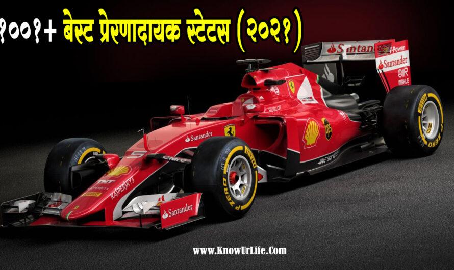 1001+ बेस्ट प्रेरणादायक स्टेटस (2021) | Success Status Collection In Marathi |