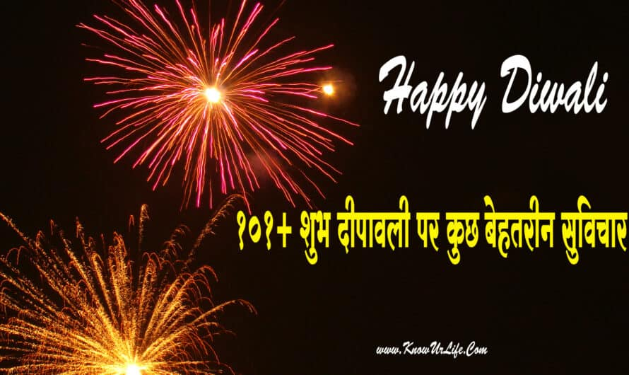 101+ Best Diwali Quotes In Hindi | शुभ दीपावली पर कुछ बेहतरीन सुविचार |