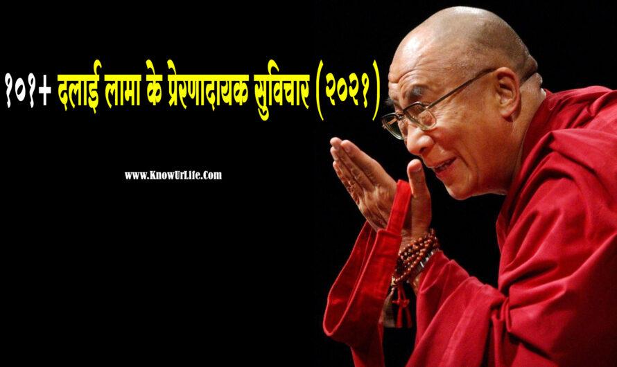 101+ दलाई लामा के प्रेरणादायक सुविचार (2021) | Dalai Lama Quotes Collection