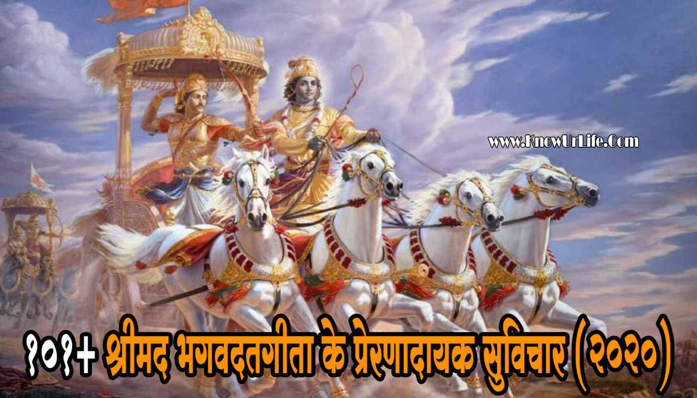 bhagwat geeta quotes in hindi