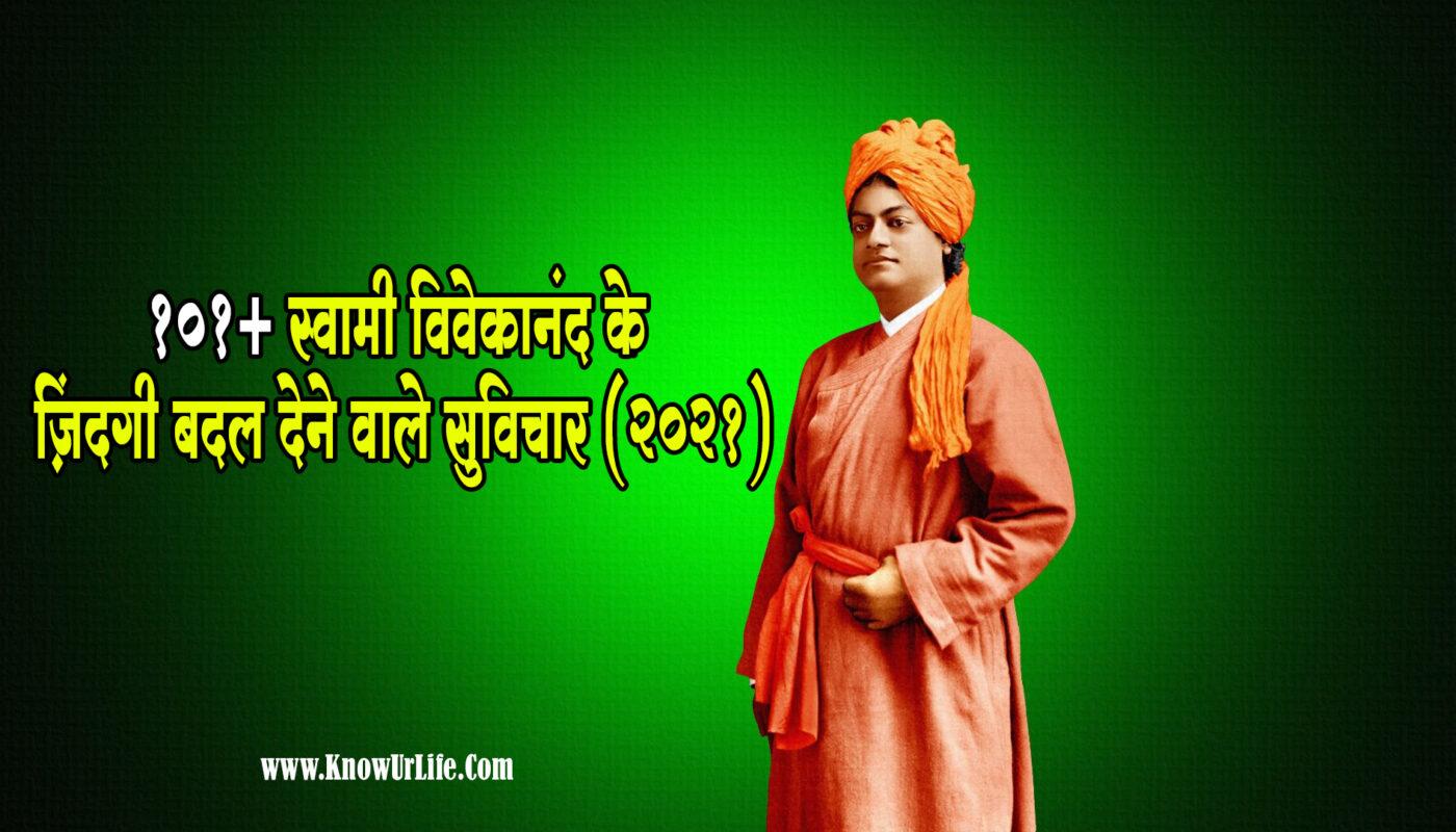 swami vivekananda status