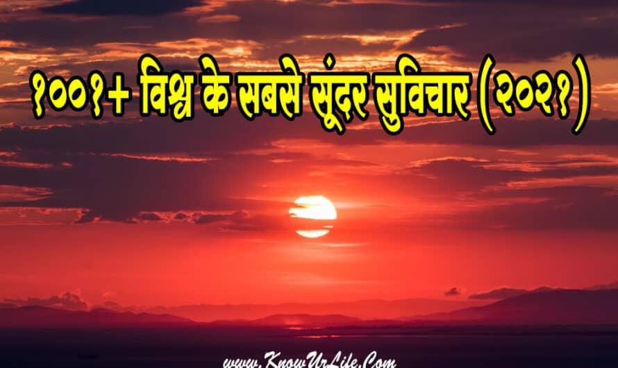 1001+ विश्व के सबसे सूंदर सुविचार (2021) | Best Suvichar Collection In Hindi |