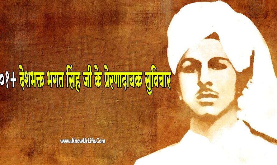 101+ देशभक्त भगत सिंह जी के प्रेरणादायक सुविचार (2021) | Best Motivational