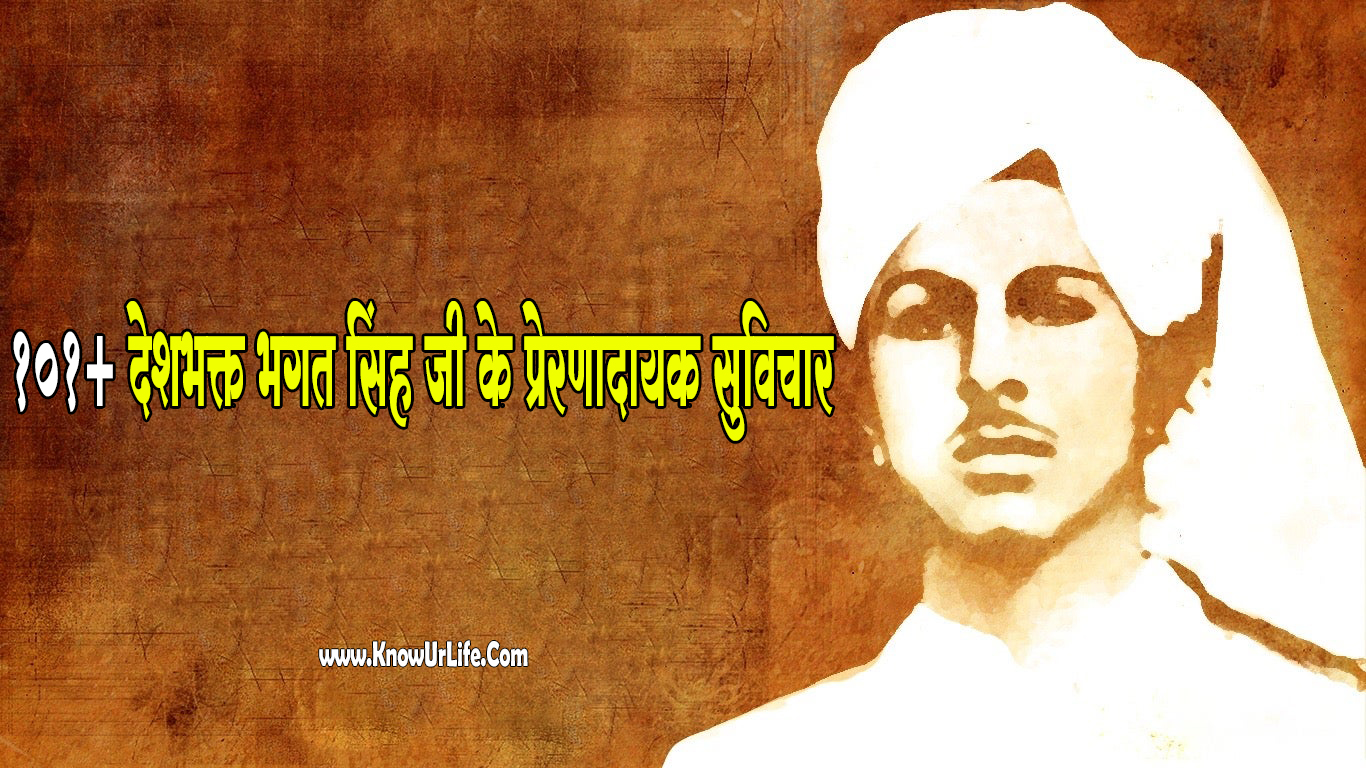 bhagat singh dialogue