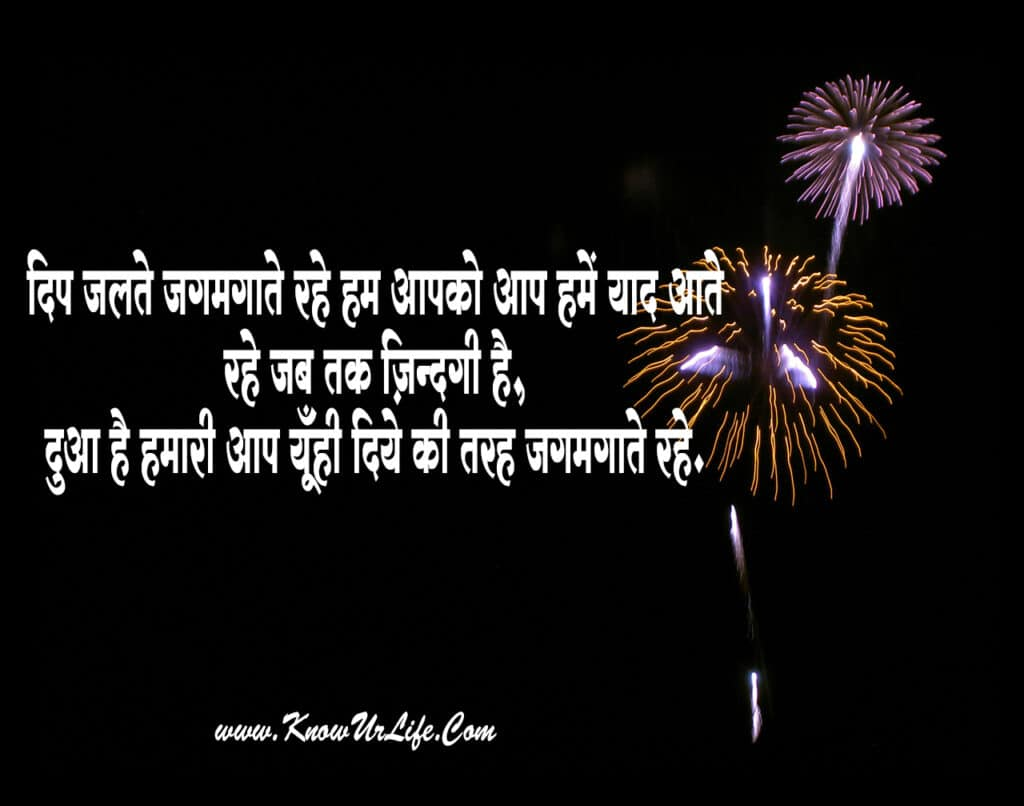 diwali quotes with images