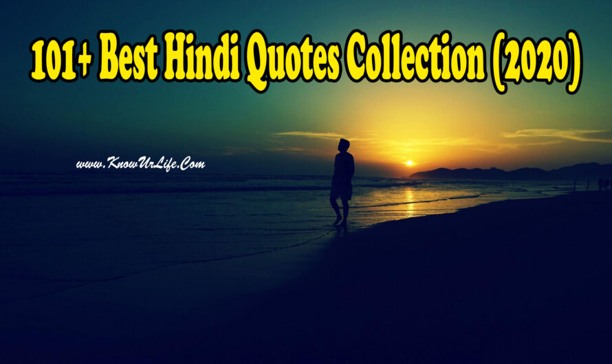 101+ Best Hindi Quotes Collection (2020) | लाजवाब प्रेरणादायक सुविचार |