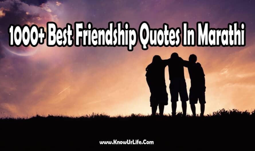 1000+ Best Friendship Quotes In Marathi | मैत्री वर सर्वोत्कृष्ट सुविचार |