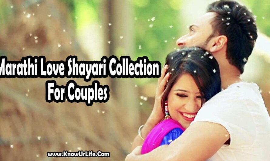 Marathi Love Shayari For Couples | प्रेमामध्ये वेड लावणारे सुविचार |
